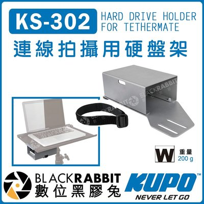 數位黑膠兔【 KUPO KS-302 連線拍攝用硬盤架】支架 三腳架 攝影棚 攝影配件 支架平台 硬碟架 硬碟盒