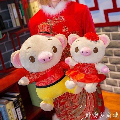 好物多商城 2019豬年吉祥物公仔壓床布娃娃玩偶一對紅豬生肖抱枕毛絨玩具禮品