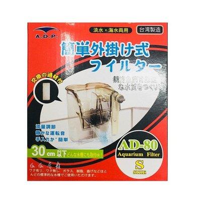 瓜瓜居寵- 台灣製造 ADP AD-80 外掛過濾器  S,停電免加水.附活性碳板! 適合30公分魚缸使用 高雄市