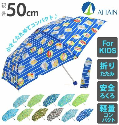 《FOS》日本 ATTAIN 兒童 折傘 恐龍 汽車 男孩最愛 可愛 雨傘 摺疊傘 防曬 輕量 孩童 攜帶 夏天 熱銷