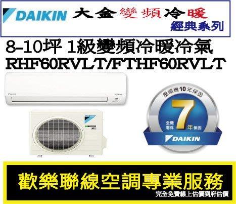 『免費線上估價到府估價』DAIKIN大金 8-10坪 1級變頻冷暖冷氣 RHF60RVLT/FTHF60RVLT 經典系