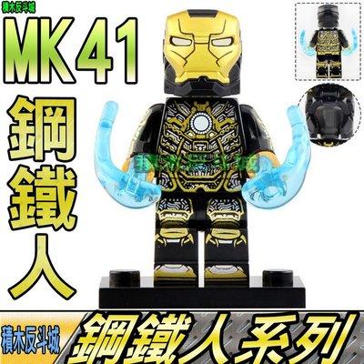 【積木反斗城】鋼鐵人 鋼鐵俠 MK41 馬克41 復仇者 超級英雄 人偶 欣宏 1169/相容 樂高 LEGO 積木