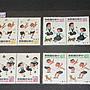 【愛郵者】82年 童玩郵票 4全 雙連 回流上品...