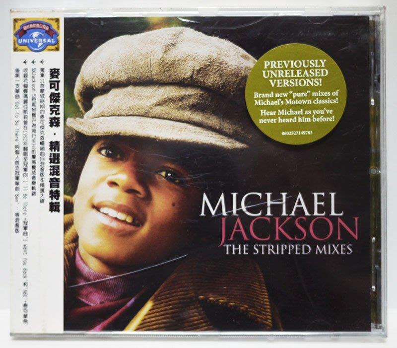 Michael Jackson stripped mixes / 麥克傑克森 精選混音特輯