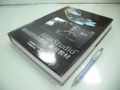 A8-4cd☆民國92年出版『Alias Studio 產品設計認證班 專用教材』Autodesk inc. 著作