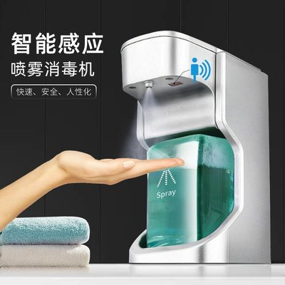 2021新款桌面消毒機 噴霧機 噴霧洗手機自動感應皂液器 洗手液酒精噴霧感應消毒器 免接觸消毒機 現貨供應 2021新款