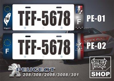 【STREET PARK】訂製 歐盟 車牌裝飾 PEUGEOT寶獅 標緻 208 308【原價780$ 特價 580$】