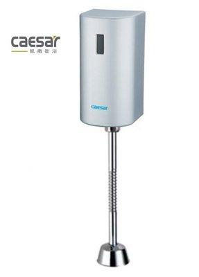 【水電大聯盟 】凱撒衛浴 A624 自動感應沖水器 小便斗自動感應器