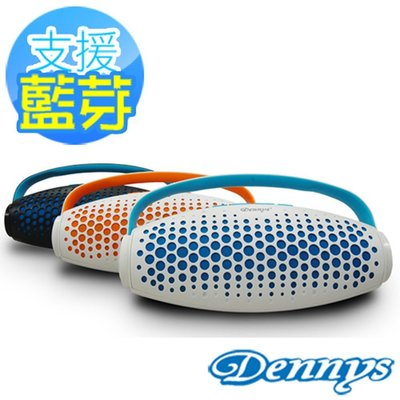 Dennys USB/SD/MP3藍牙手提式喇叭(BL-06S)