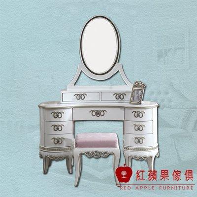[紅蘋果傢俱] CT0053 新古典系列 歐式化妝台 法式梳妝台 鏡台 古典化妝台