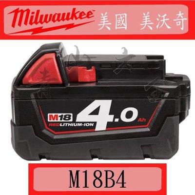 『青山六金』附發票 美國 美沃奇 Milwaukee M18 B4 18V 4.0AH 充電器 鋰電池 充電電池 台中市