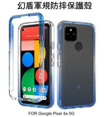 --庫米--Google Pixel4a 5G 幻盾軍規防摔保護殼 保護套 按鍵包覆 雙層結構