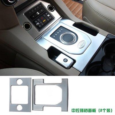 Land Rover Discovery 中控排檔位面板裝飾貼片2件套ABS路虎汽車材料內飾升級改裝套件05