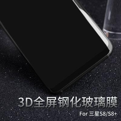 三星手機殼保護貼耐爾金 三星S8+鋼化膜S輕奢版高清保護貼膜S8手機全屏防爆玻璃