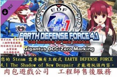 PC版(資料片) 肉包遊戲 STEAM 地球防衛軍 4.1 DLC Gigantus DCC-Zero Marking