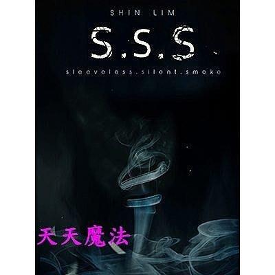 ~天天魔法~~653~ ~SSS by Shin Lim 安靜無袖X霧  FISM 程序原創道具