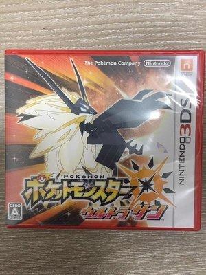 現貨全新 3DS遊戲 精靈寶可夢 究極之日 神奇寶貝 Pokemon 中文日版 究極太陽【歡樂屋】