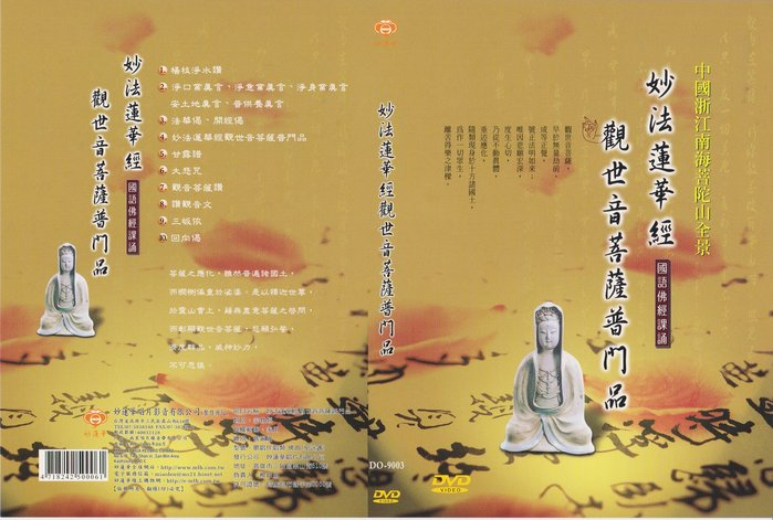 DO-9003 妙法蓮華經-觀世音菩薩普門品 DVD