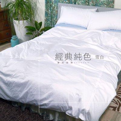 《40支紗》雙人床包/被套/枕套/4件式【雪白】經典純色 100%精梳棉-麗塔寢飾-