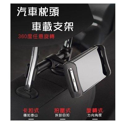 汽車用 椅背手機架 頭枕手機架 平板支架 可調適合4吋~11吋  #小兄弟&雜貨鋪# hjkl 7854