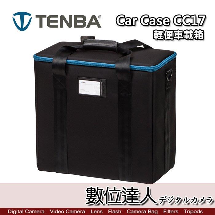 【數位達人】Tenba 天霸 Car Case CC17 輕便車載箱 / 相機內袋 收納箱 收納包 棚燈箱 棚燈包 整理