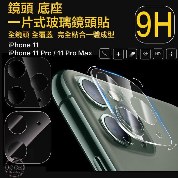 iPhone 11 / 11 Pro Max 一片式 一體成型 鏡頭 玻璃 保護貼 9h 抗刮 鏡頭貼 玻璃鏡頭貼