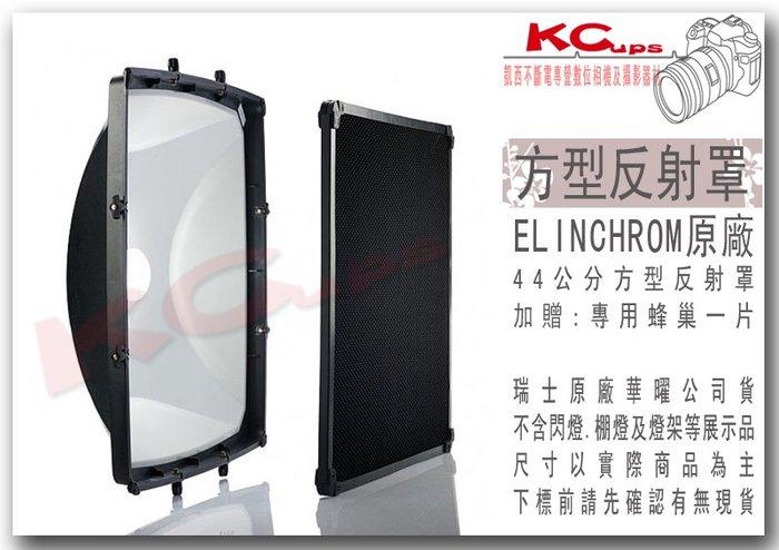 凱西影視器材【 Elinchrom 原廠 26048 44公分 方型 反射罩 套組 含 專用蜂巢 】廣角罩 背景反射罩