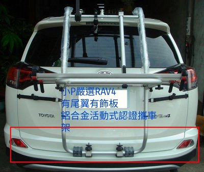 {小P嚴選}Travel Life SBC633 豐田RAV4休旅車專用全鋁合金攜車架ARTC認證 免運費