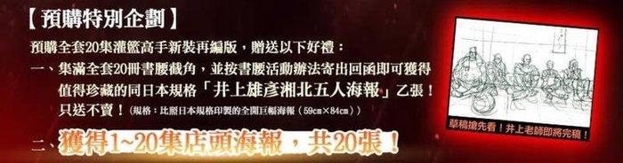 井上雄彥湘北五人海報 + 1~20集店頭海報 共20張 + 送書套 + 海報筒 +灌籃高手新裝再編版1-20集 中文書