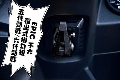 EPIC 黑色款 彈出式掛鉤 彈出式 可固定 不跳脫 掛勾 掛鈎 適用於 五代戰 六代戰 勁戰五代 勁戰六代