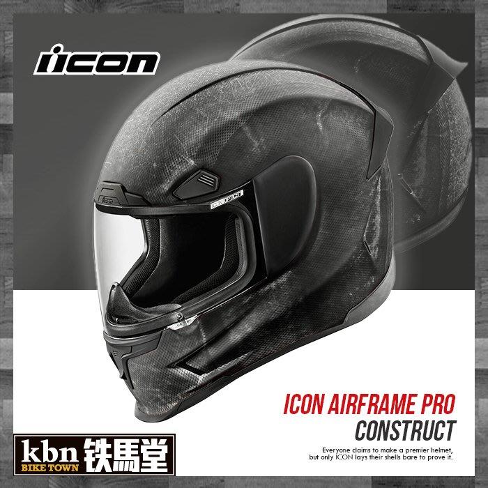 ☆KBN☆鐵馬堂 美國 ICON Airframe PRO CONSTRUCT 黑 全罩 安全帽 複合纖維 鏡片快拆