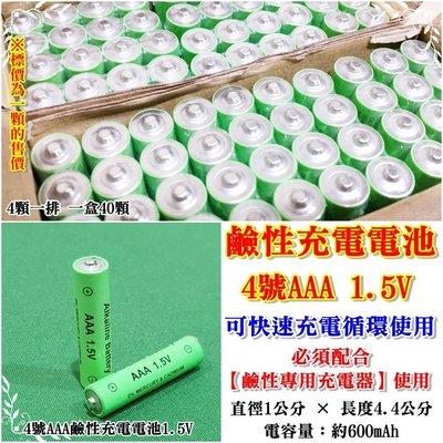 【老五小舖】4號(AAA)鹼性充電電池1.5V可快速充電循環使用 新北市