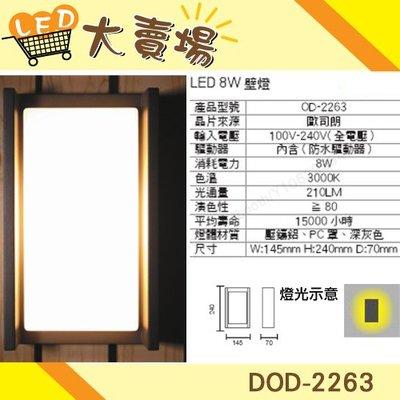 N【LED 大賣場】(DOD-2263)LED-8W 黃光 戶外壁燈 防水驅動器 方形 質感設計 吸頂燈