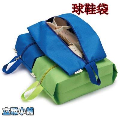 【立雅小舖】旅行便攜衣物防水牛津布 球鞋袋 收納袋 整理包 鞋包 旅遊雜物運動收納包《球鞋袋LY0218》