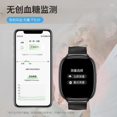 手錶【無創測血糖】dido進口高精準芯片血糖監測智能手環測量儀檢測體溫高精度尿酸血壓心率睡眠手表sos遠程預警