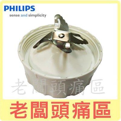 老闆頭痛區~PHILIPS飛利浦  果汁機刀座(不含墊圈)~適用HR2100、HR2101