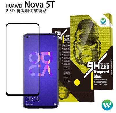 歐威達 OWEIDA  華為 HUAWEI Nova 5T 2.5D滿版鋼化玻璃貼