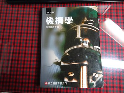 【鑽石城二手書】101年9月二版4刷《機構學》范憶華 高立 9789864127221 微畫記
