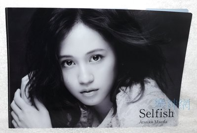 AKB48 前田敦子Maeda Atsuko Selfish【限量精美資料夾 (文件夾) 】全新!免競標~