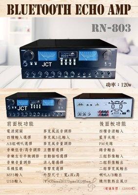 【昌明視聽】JCT RN-803  HIFI立體聲綜合擴大機  藍芽 USB WAV MP3  FM 120+120瓦