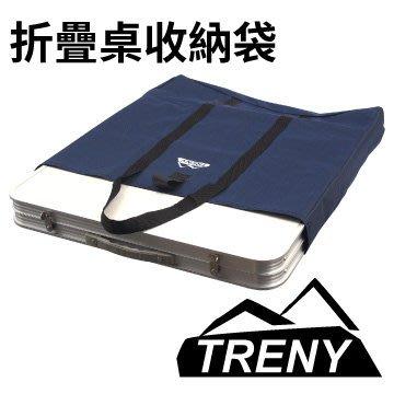 【TRENY直營】摺疊桌收納袋 一桌四椅收納袋 保護 好提 美觀 4332-BA