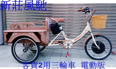 新莊風馳~豪華三輪車餐車20 吋~~耐重 180 公斤~~營業用電動三輪車~~36v 350 w~~載貨坐人2用~可貨運