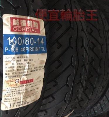 便宜輪胎王 全新100/80/14機車輪胎