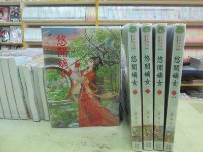 【博愛二手書】文藝小說 悠閒嫡女1-5(完)   作者:葉蓁  定價1250元,售價375元
