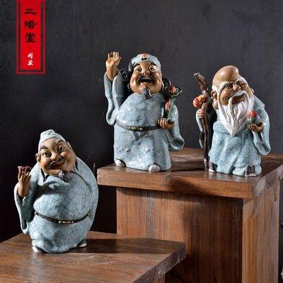 三星福祿壽現代簡約時尚擺件壁裂釉喜慶吉祥物陶瓷石灣公仔手工藝