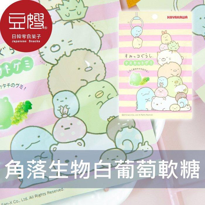 【豆嫂】日本零食 HAYAKAWA早川製菓 角落生物白葡萄軟糖(40g)