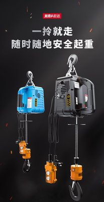 TIG  AC 小金鋼200KG/吊車/輕型吊車/輕型捲揚機/吊車/絞盤/小金剛/捲揚機/鋼索/搖控式