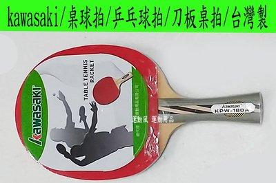 現貨.入門熱銷款.學校.球隊適用.kawasaki 桌球拍 乒乓球拍 KPW-180A 刀板桌拍 台灣製
