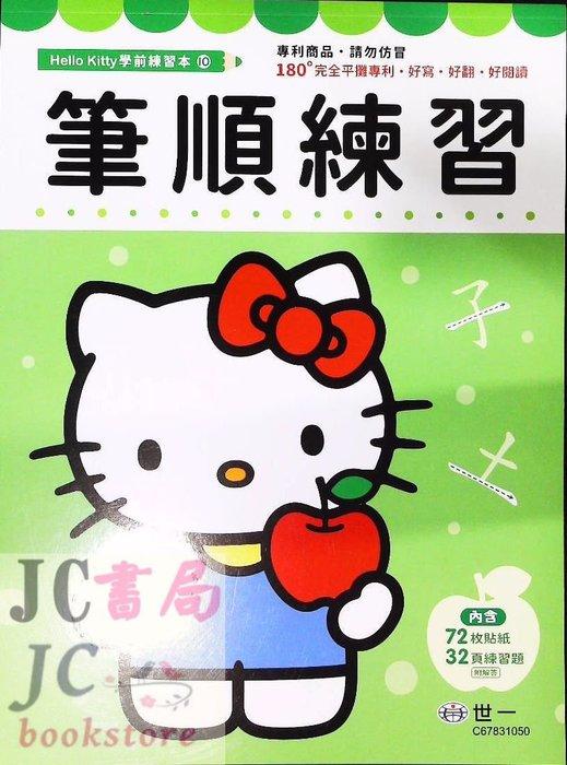 【JC書局】世一國小 Hello Kitty 學前練習 筆順練習 C67831050