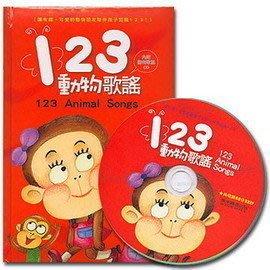 *小貝比的家*123動物歌謠(1書1CD)